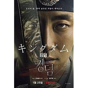 """韓国ドラマ「キングダム シーズン1」 DVD 日本語字幕 全話収録"""""""