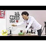 #424「浜田vs.後輩芸人の真剣おもちゃ対決 白熱しすぎて浜田がついに崩壊!?」