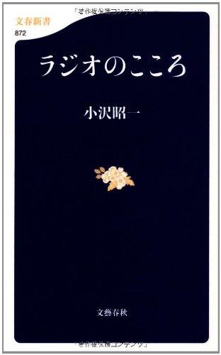 ラジオのこころ (文春新書)