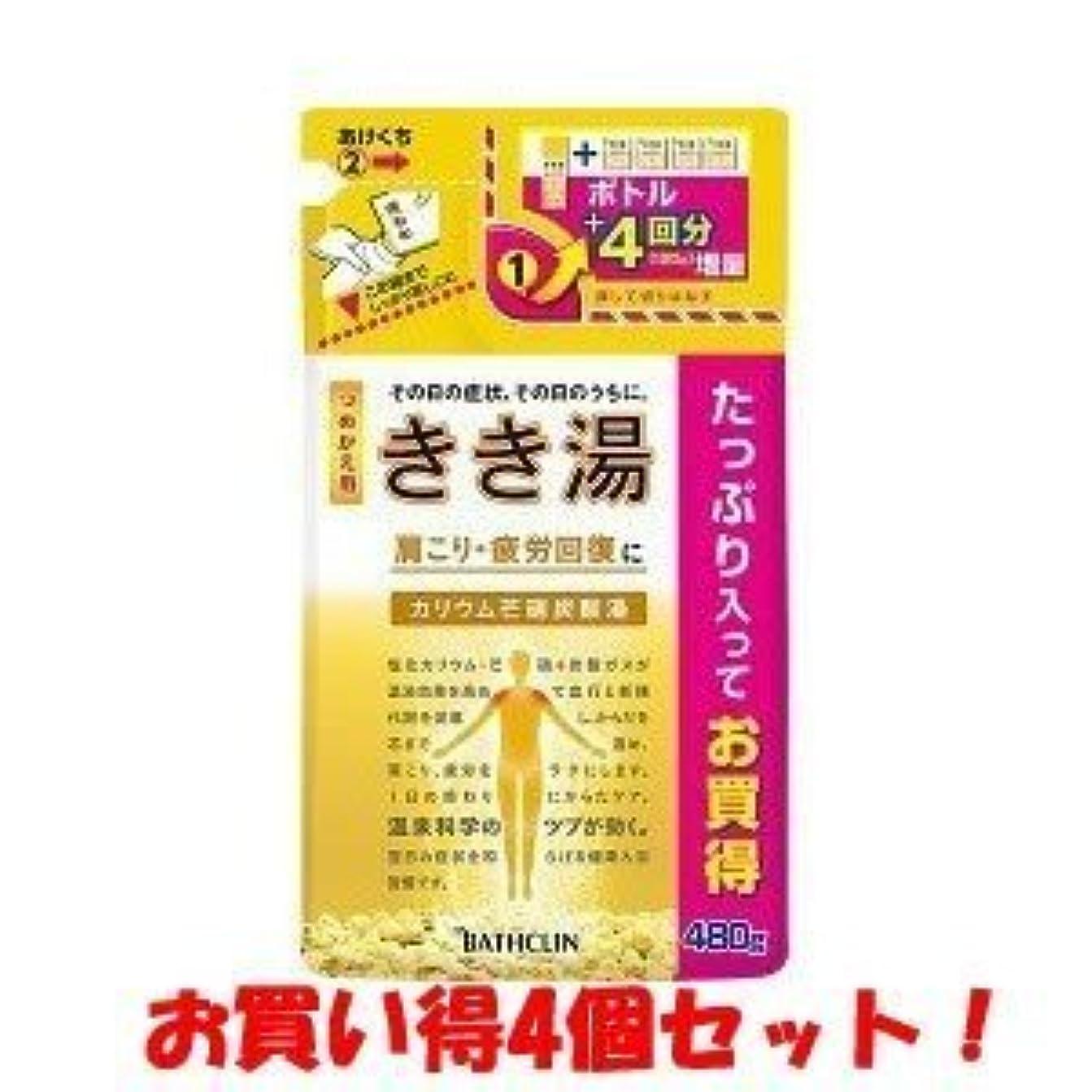 分離親指派生する(バスクリン)きき湯 カリウム芒硝炭酸湯 つめかえ用 480g(医薬部外品)(お買い得4個セット)