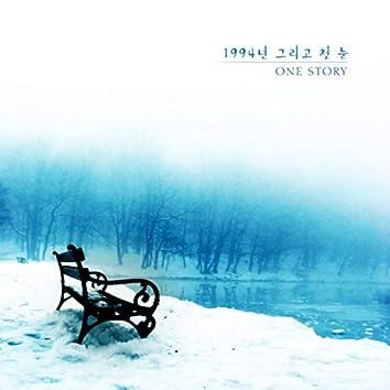 1994년 그리고 첫 눈 1994 And First Snow