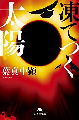 凍てつく太陽 (幻冬舎文庫)