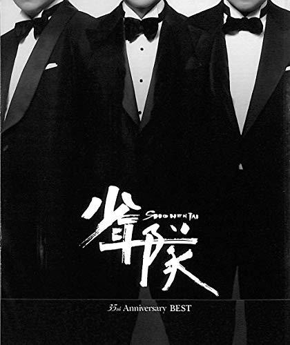 少年隊 35th Anniversary BEST