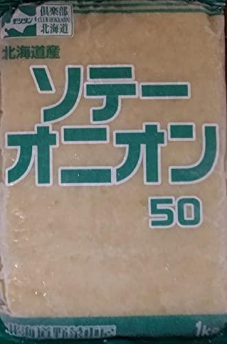 北海道産 ソテーオニオン 50 1kg 業務用 冷凍