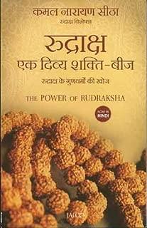 The Power Of Rudraksha (Hindi) (Hindi Edition)