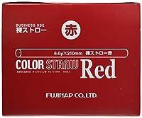 ストロー 裸タイプ 赤 500本入×1箱