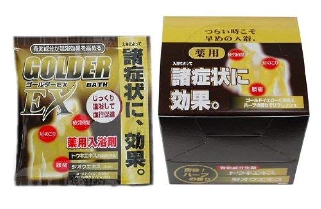 偽検出器再発する五洲薬品 ゴールダーEX 25g×10包入 [医薬部外品]