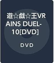 遊☆戯☆王VRAINS DUEL-10[DVD]