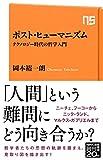 ポスト・ヒューマニズム テクノロジー時代の哲学入門 NHK出版新書