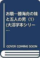 お順―勝海舟の妹と五人の男〈1〉 (大活字本シリーズ)