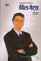 Bill Gates: Success Secret - Marathi
