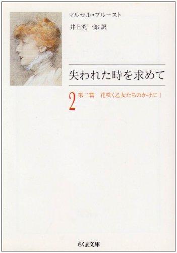 失われた時を求めて〈2 第2篇〉花咲く乙女たちのかげに 1 (ちくま文庫)