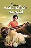 Saran Books kalkiyin Kalvanin Kathali