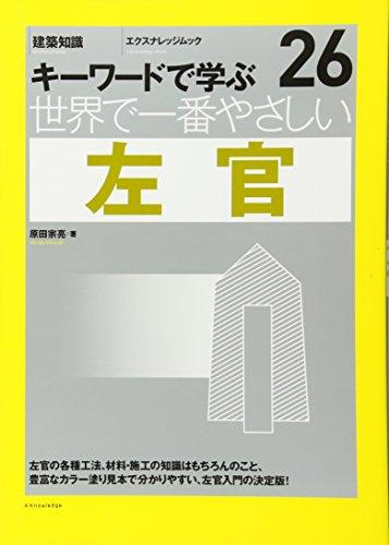 世界で一番やさしい左官 (エクスナレッジムック 世界で一番やさしい建築シリーズ 26)の詳細を見る