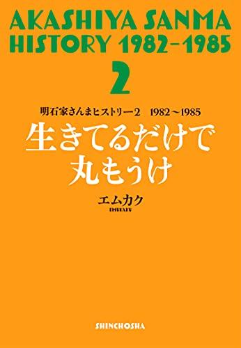 明石家さんまヒストリー2 1982~1985 生きてるだけで丸もうけ (明石家さんまヒストリー 2 1982~1985)