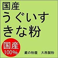 大西製粉 国産 うぐいすきな粉 (きなこ)  業務用 1kg ナイロン袋