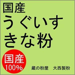 大西製粉 国産 うぐいすきな粉 (きなこ) 100g ナイロン袋