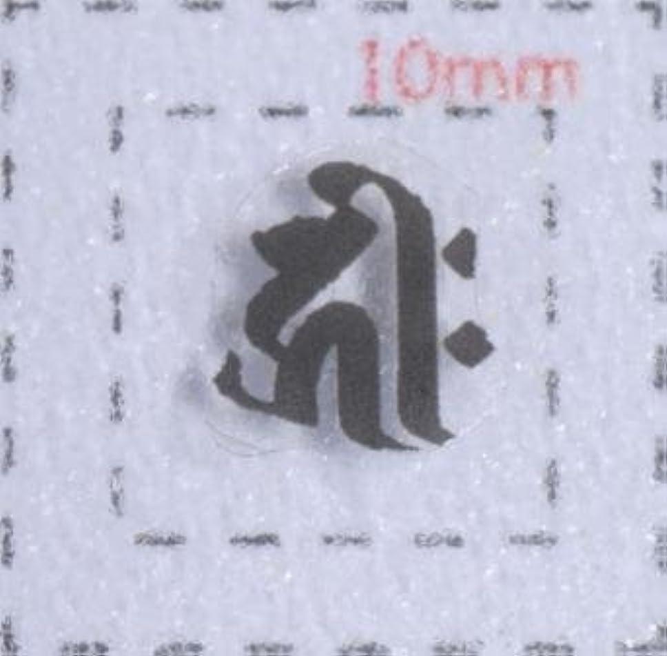 パンサー和らげる病院【梵字ネイルシール】《干支(戌亥)/1シート9枚入》デコ電?ネイルアート用