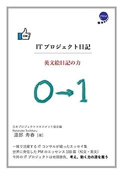 [渡部寿春, 日本プロジェクトマネジメント協会]のITプロジェクト日記 英文絵日記の力