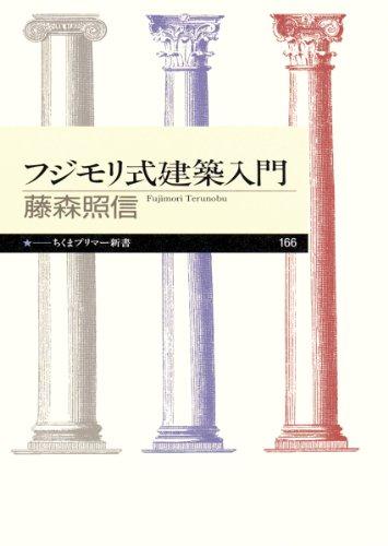 フジモリ式建築入門 (ちくまプリマー新書 166)