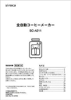 シロカ 全自動コーヒーメーカー取扱説明書 (SC-A211) (対応型番:SC-A211)