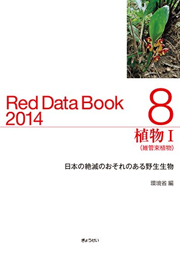 レッドデータブック2014 8 植物I