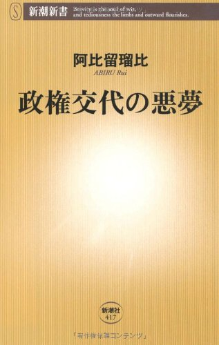 政権交代の悪夢 (新潮新書)の詳細を見る