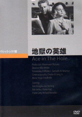 地獄の英雄 [DVD]