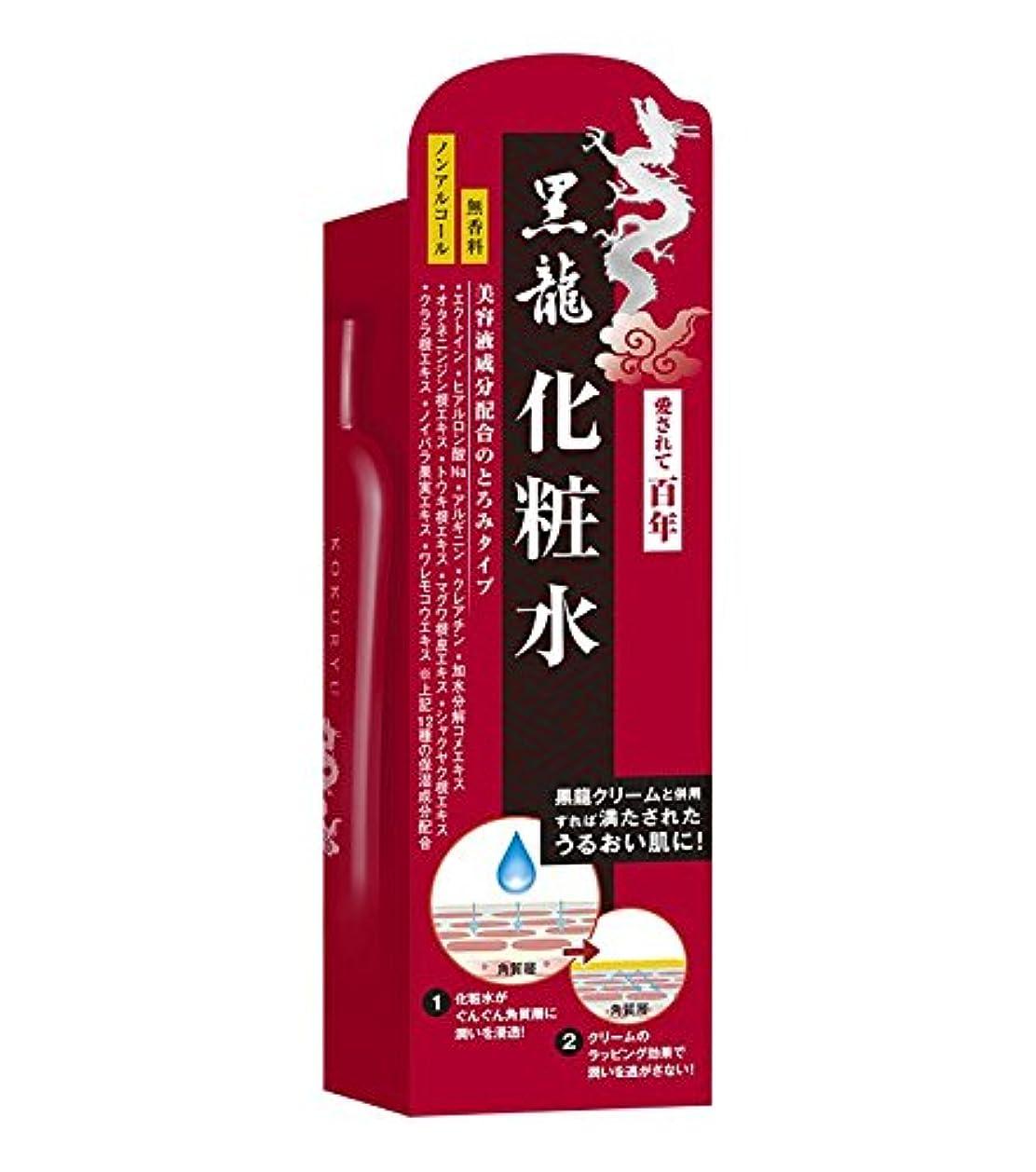 意図に負ける蜜黒龍 化粧水 150ml