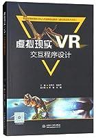 虚拟现实(VR)交互程序设计(普通高等教育新工科人才培养规划教材(虚拟现实技术方向))