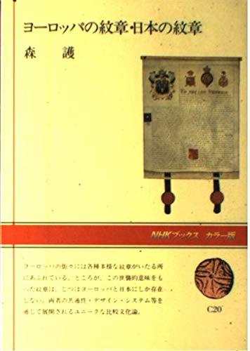 ヨーロッパの紋章・日本の紋章 (NHKブックスカラー版 (C20))の詳細を見る