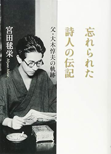 忘れられた詩人の伝記 - 父・大木惇夫の軌跡