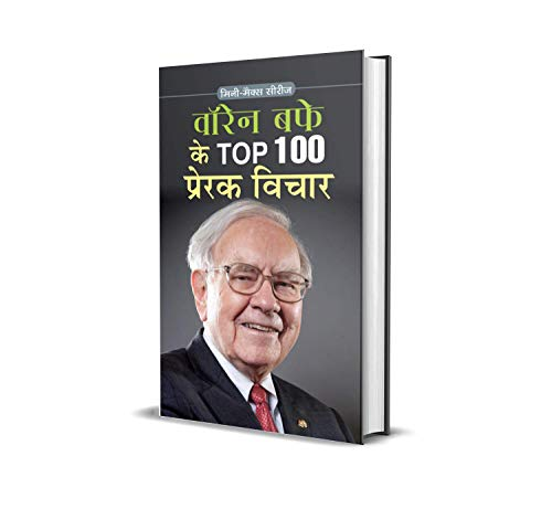 WARREN BUFFETT KE TOP 100 PRERAK VICHAR (Warren Buffett Investment Strategy Book) (Hindi Edition)