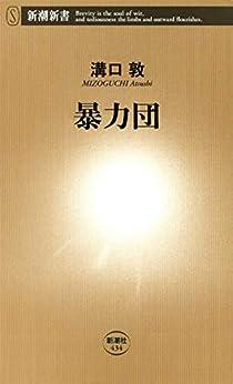 [溝口敦]の暴力団(新潮新書)