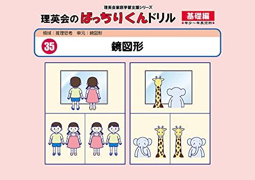 035 ばっちりくんドリル 鏡図形(基礎編) (理英会の家庭学習支援シリーズ)
