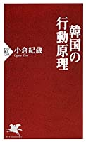 韓国の行動原理 (PHP新書)