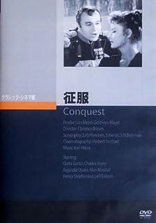征服 [DVD]