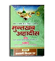 Muntakhab Ahadith Hindi