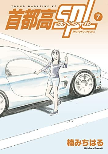 首都高SPL(7) (ヤングマガジンコミックス)