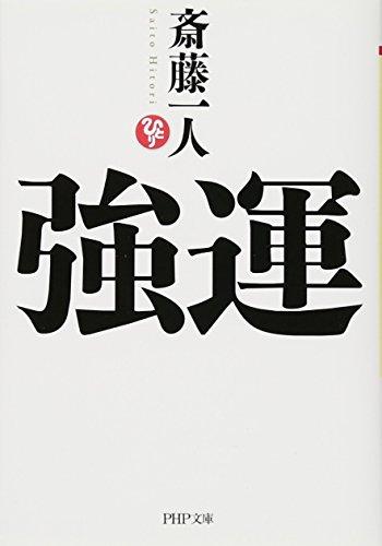 強運 (PHP文庫)