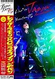 Live in Japan[DVD]