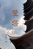 雙塔(上): Two Pagoda (Part One)