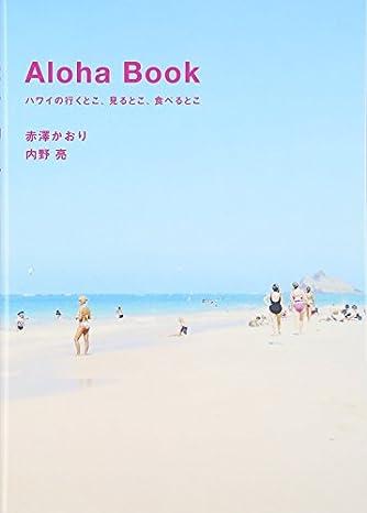 Aloha Book―ハワイの行くとこ、見るとこ、食べるとこ