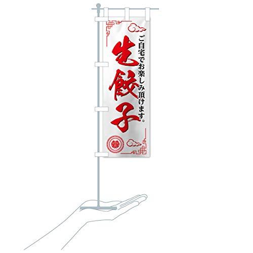 卓上ミニ生餃子 のぼり旗 サイズ選べます(卓上ミニのぼり10x30cm 立て台付き)
