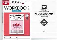 CROWN English Communication I New Edition WORKBOOK STANDARD