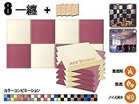 エースパンチ 新しい 8ピースセット パールホワイト、パープル 500 x 500 x 50 mm フラットベベル 東京防音 ポリウレタン 吸音材 アコースティックフォーム AP1039