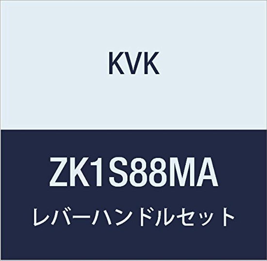 大西洋相対的予報KVK レバーハンドルセット ZK1S88MA