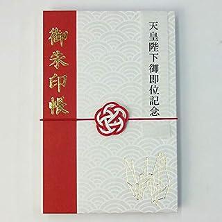 【限定販売】 天皇陛下御即位記念 御朱印帳 青海波