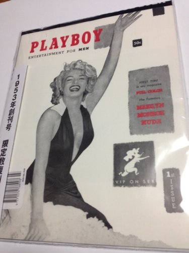 Playboy 1st issue―entertainment for men