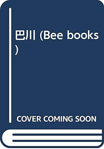 巴川 (Bee books)